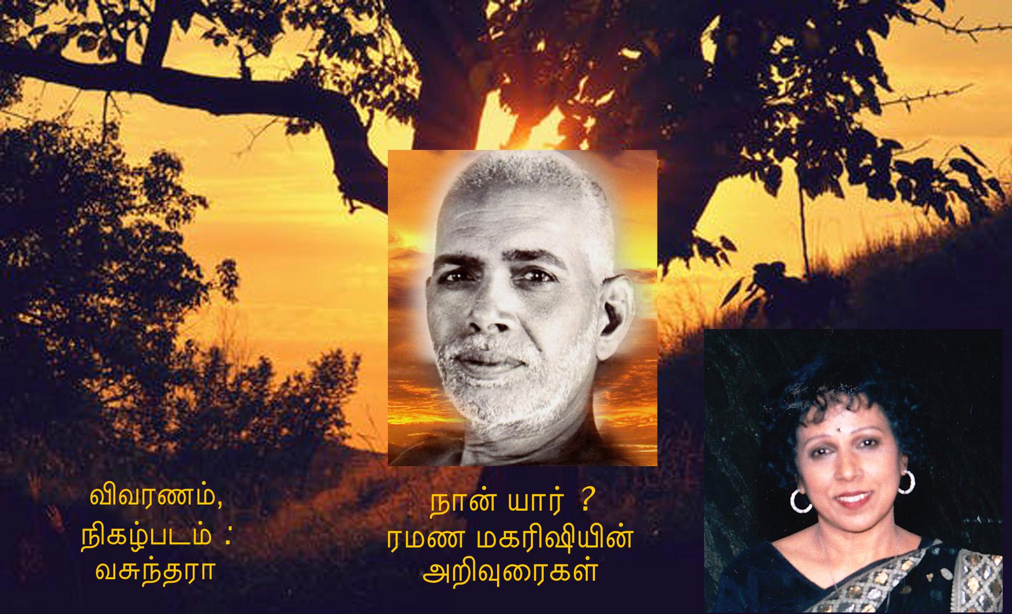 நான் யார் ? (Who Am I ? in Tamil) – Video