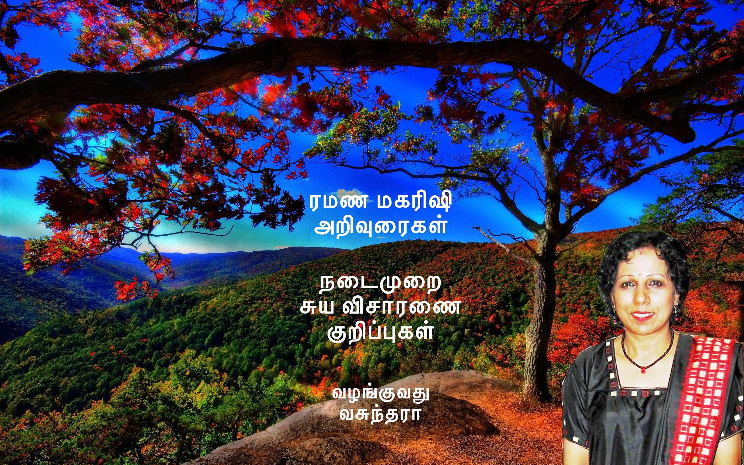 ரமண மகரிஷி : சுய விசாரணை (3) வீடியோ