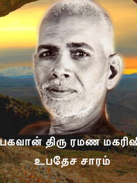 Ramana Maharshi : Upadesa Saram (Music Video) Tamil Meaning