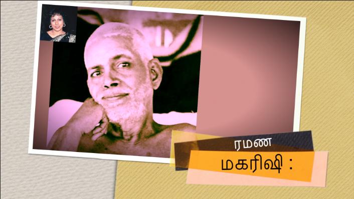 ரமண மகரிஷியுடன் உரையாடல்கள் 29 விடியோ