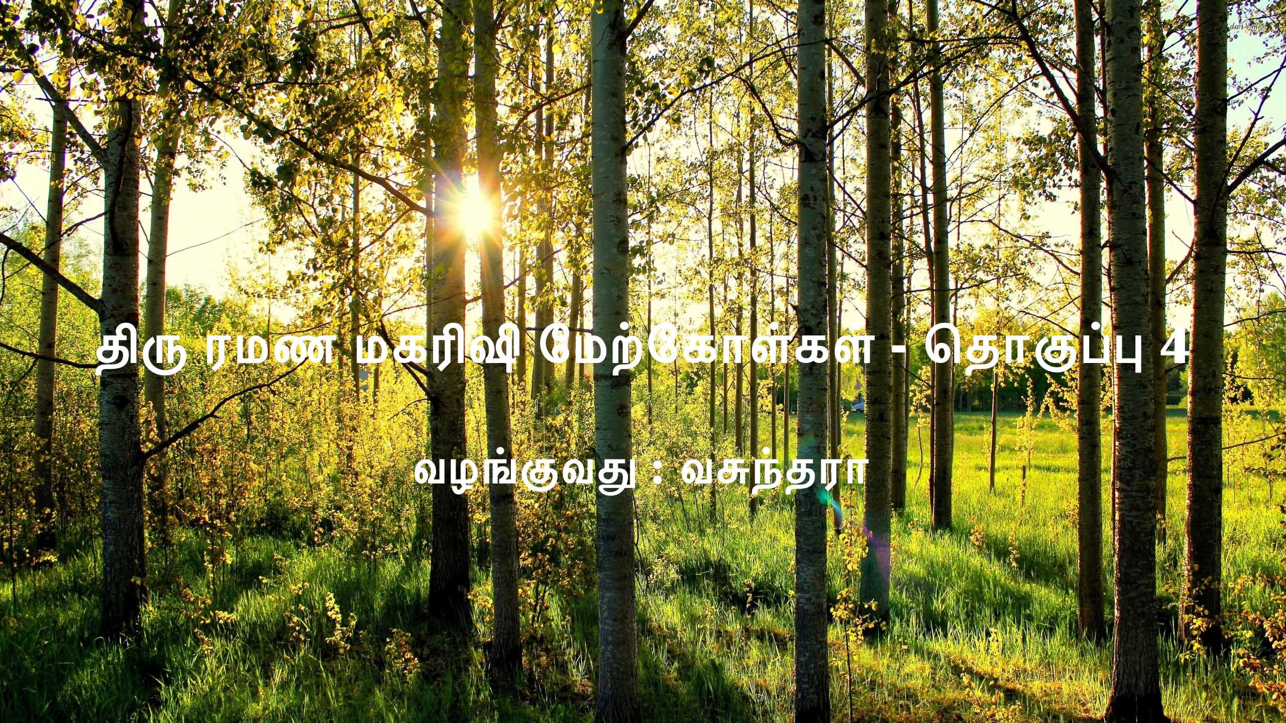 Ramana Maharshi Quotes in Tamil - (Set 4) - தமிழ் மேற்கோள்கள் - விடியோ