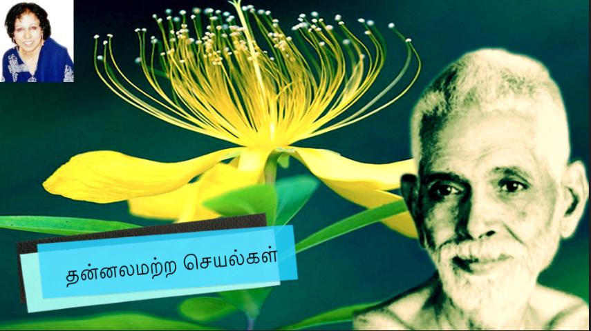 தன்னலமற்ற பணி புரிதல் - நிஷ்காம கர்மா - விடியோ