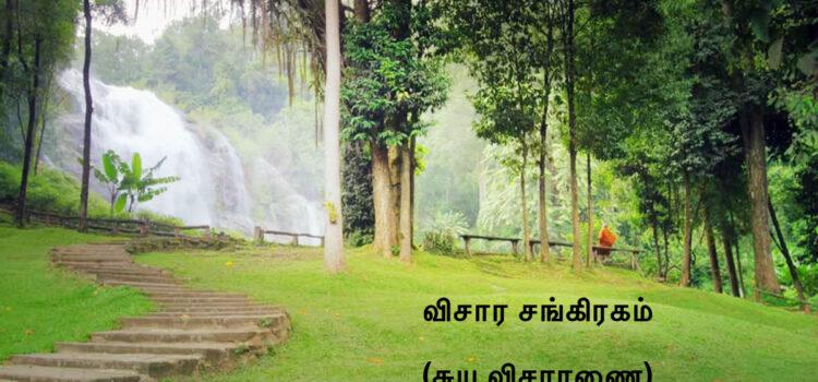 விசார சங்கிரகம் – சுய விசாரணை (18)