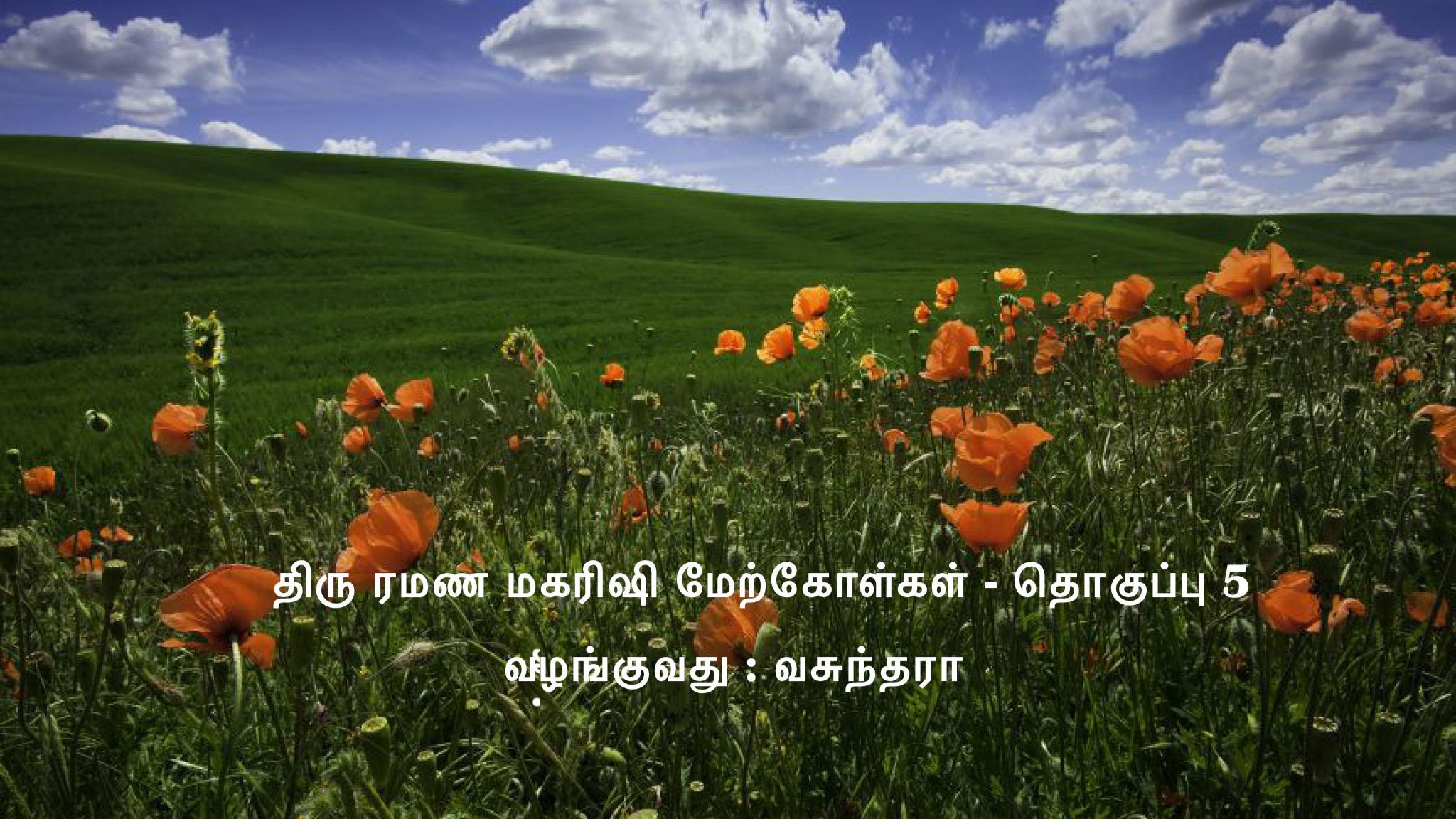 Ramana Maharshi Quotes in Tamil - (Set 5) - தமிழ் மேற்கோள்கள் - விடியோ