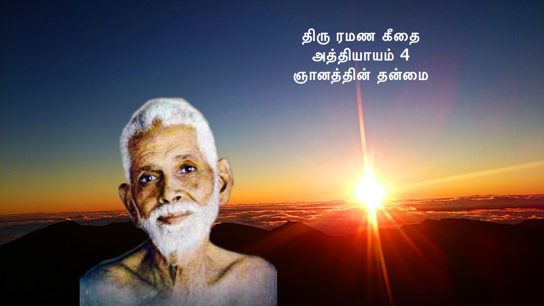 ரமண கீதை - அத்தியாயம் 4 - ஞானத்தின் தன்மை