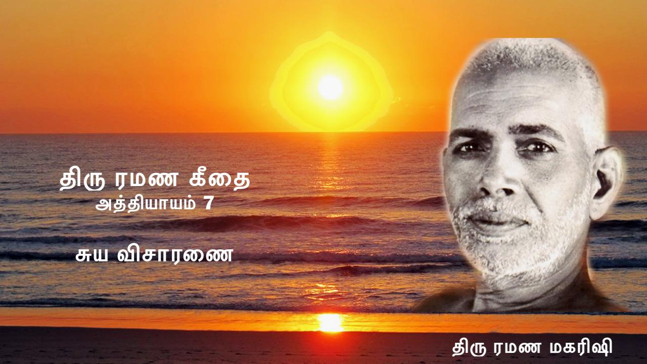 திரு ரமண கீதை - அத்தியாயம் 7 - சுய விசாரணை