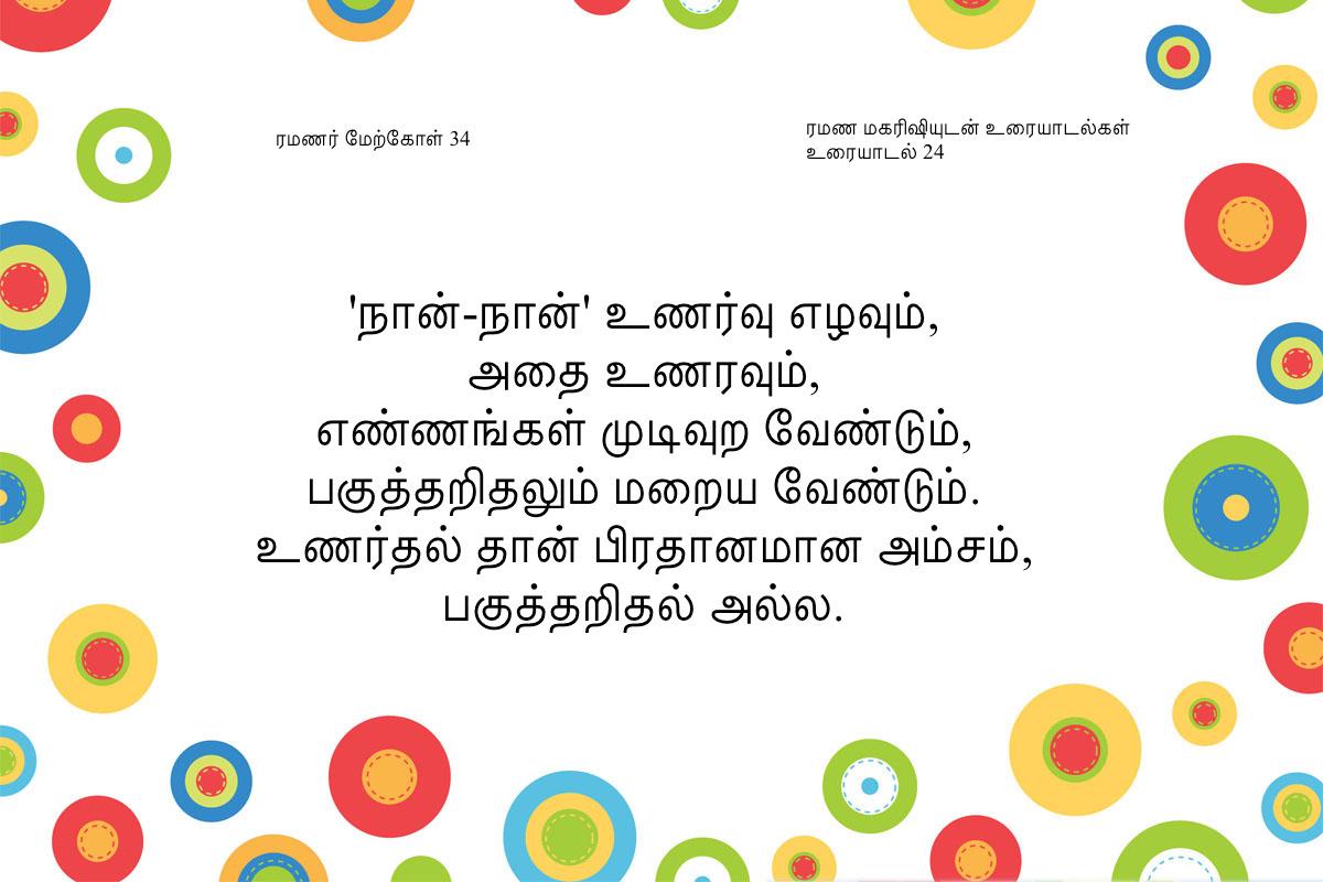 ரமணர் மேற்கோள் 34