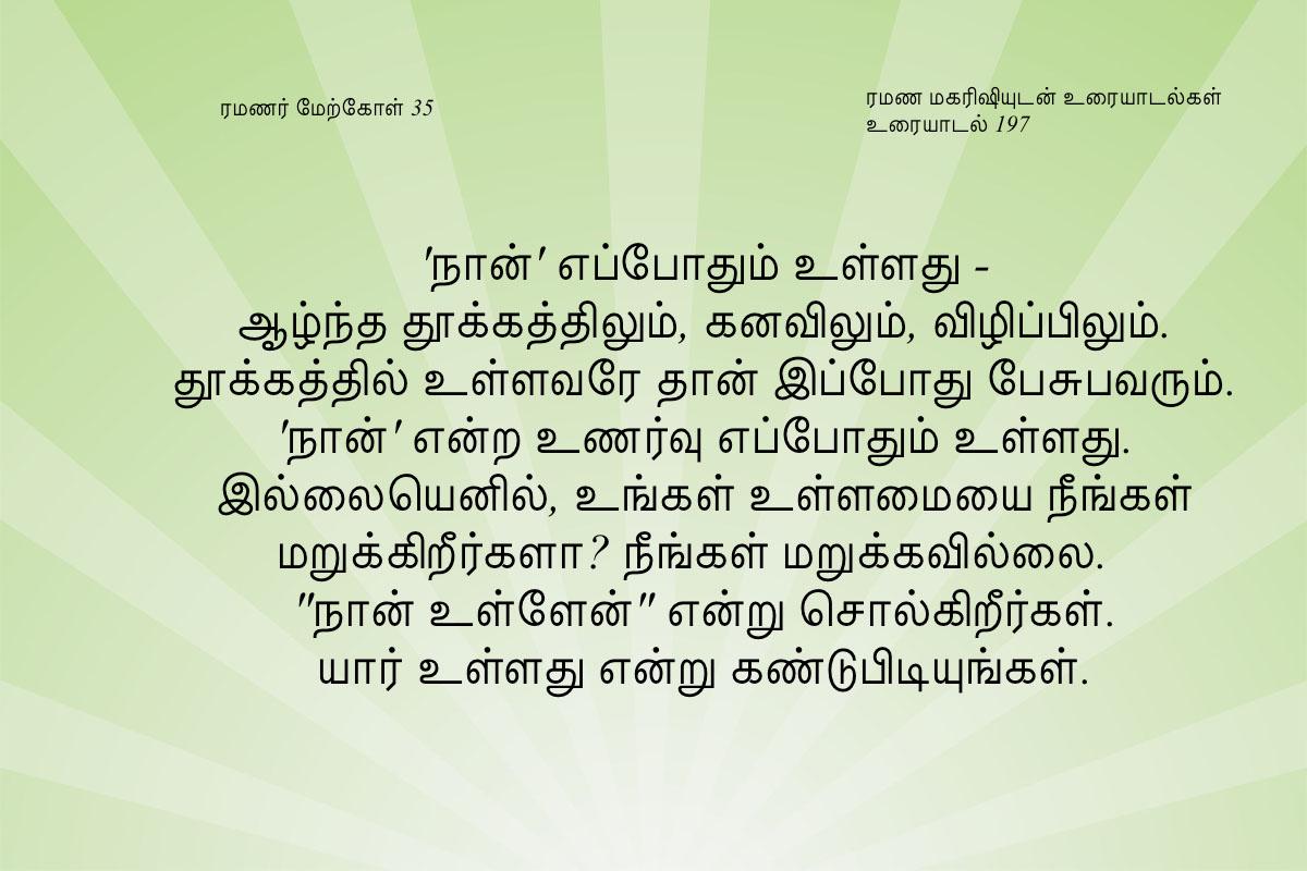 ரமணர் மேற்கோள் 35