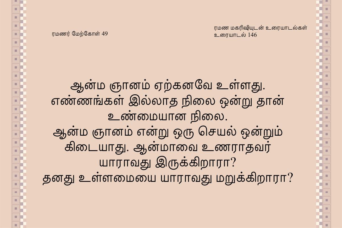 ரமணர் மேற்கோள் 49