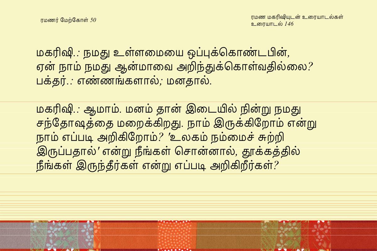 ரமணர் மேற்கோள் 50