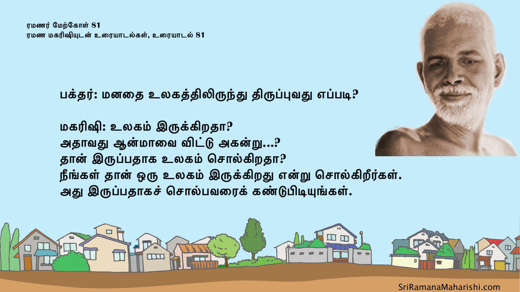 ரமணர் மேற்கோள் 81
