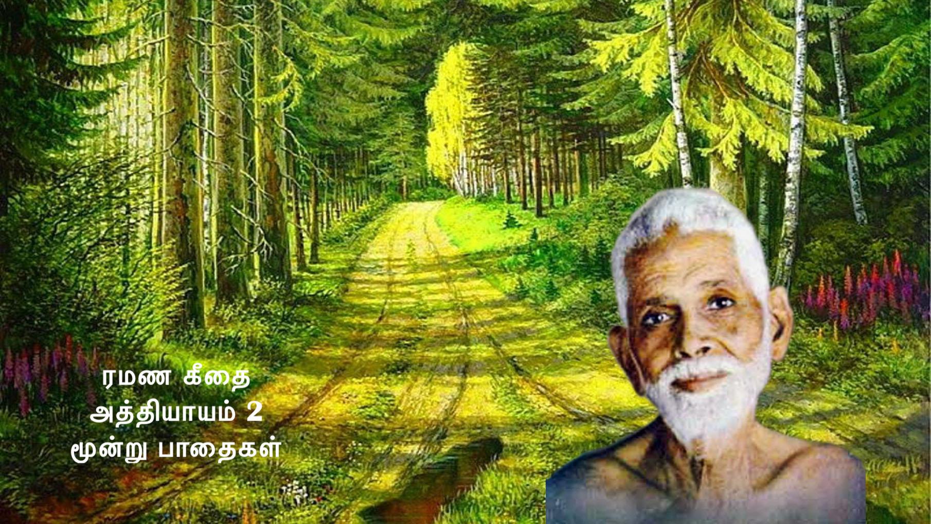 ரமண கீதை - அத்தியாயம் 2 - மூன்று பாதைகள்