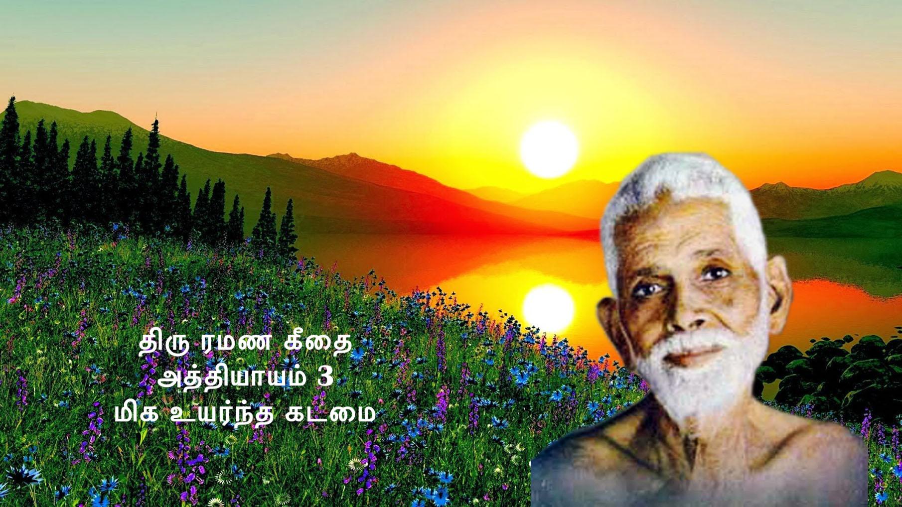 ரமண கீதை - அத்தியாயம் 3 - மிக உயர்ந்த கடமை