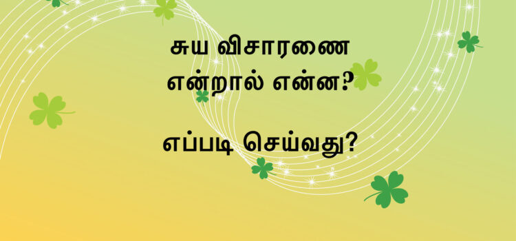 What is Self-Enquiry? How to do it? 2 (Tamil)