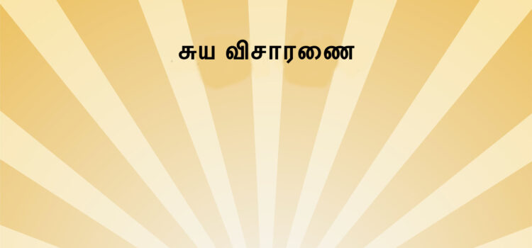 What is Self-Enquiry? How to do it? 3 (Tamil)